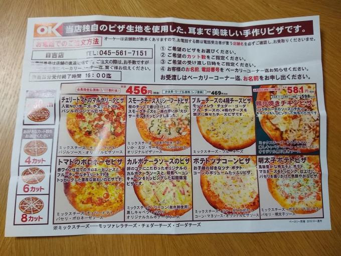 OKストア日吉店ピザ予約方法チラシ