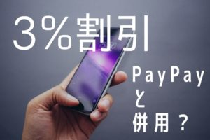 PayPay還元とOK会員割引併用