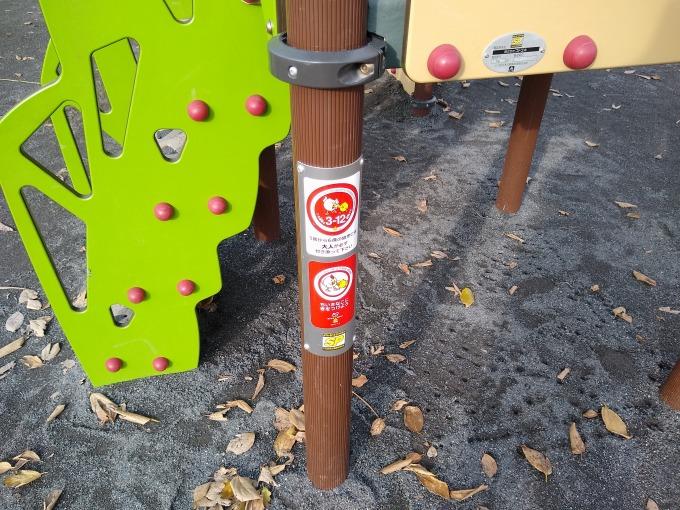 綱島東2丁目公園滑り台遊具