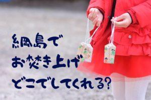 綱島諏訪神社のお焚き上げ・どんど焼き