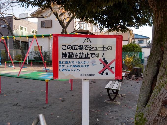 綱島東前公園 注意