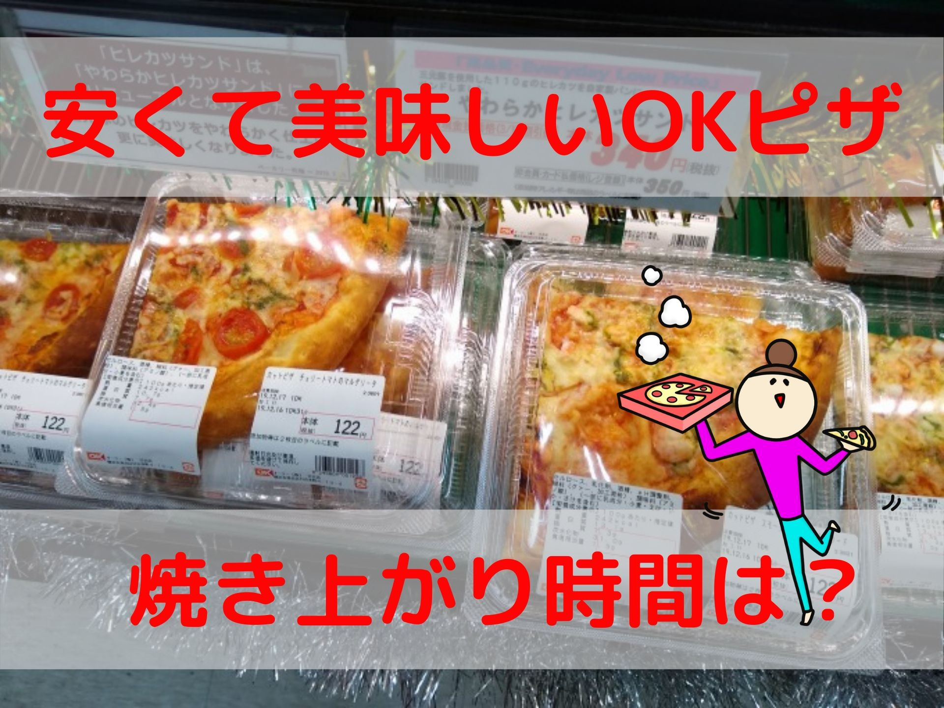 OKストア日吉のピザ焼き上がり時間