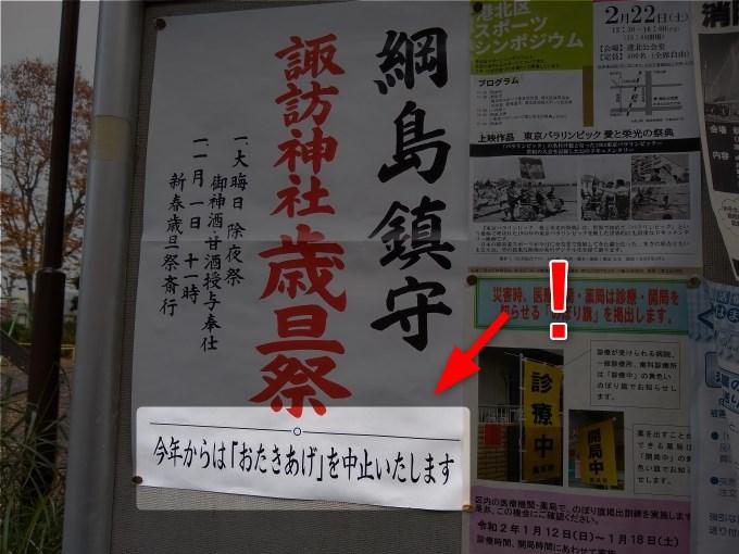 綱島諏訪神社どんど焼きお知らせ