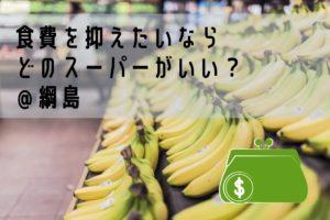 綱島のスーパーで安いのってどこ?毎日食べるものでチェック!