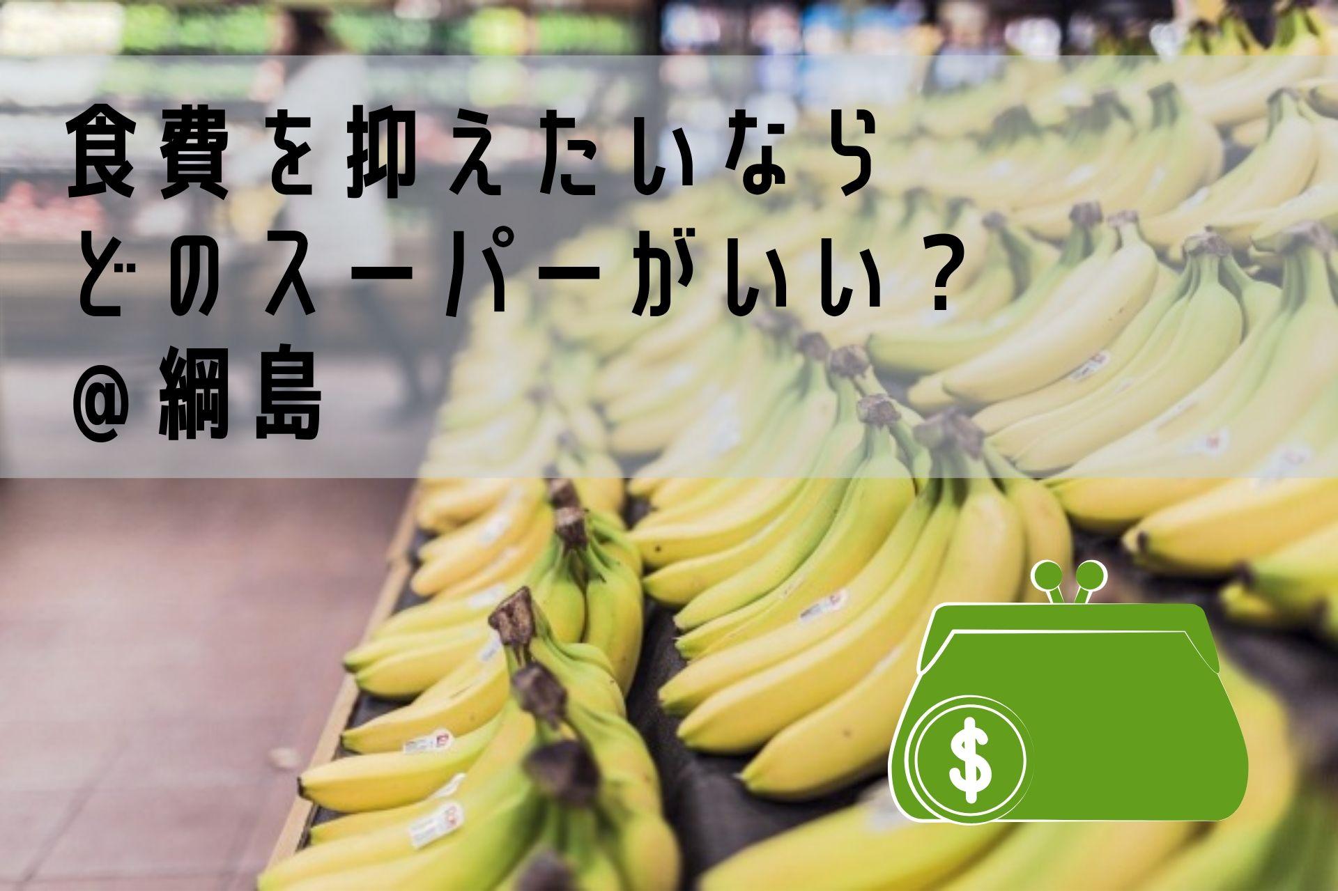 綱島で安いスーパーどこ?