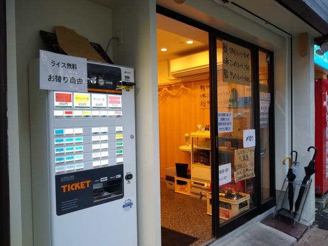 綱島麺場寺井メニュー
