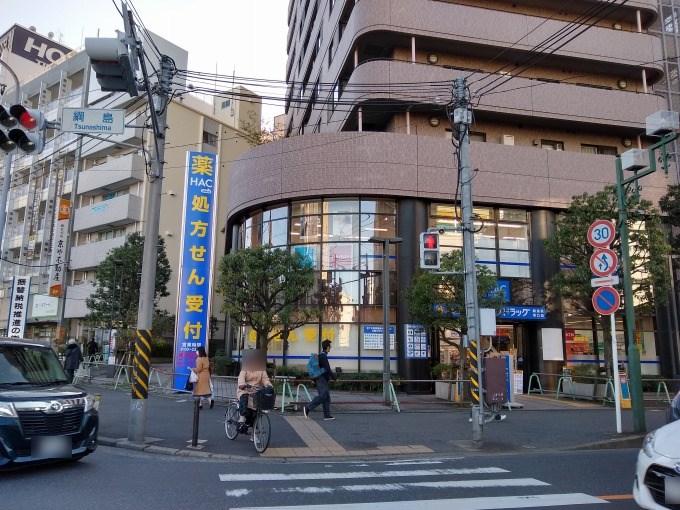ハックドラッグ綱島東口店