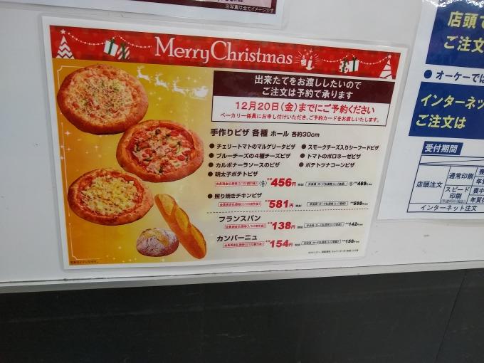 OKストアピザのクリスマス予約締切