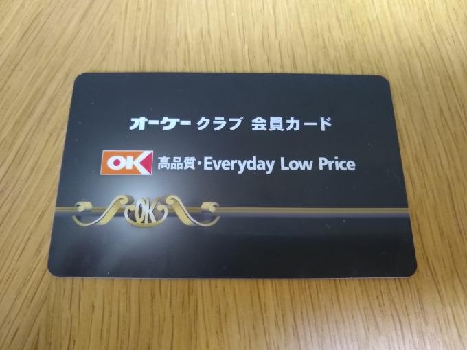 OKクラブ会員カード