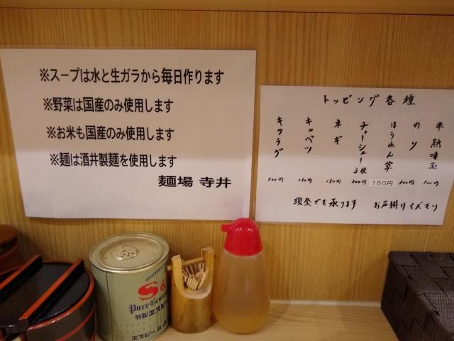 綱島の家系ラーメン麺場寺井カウンター