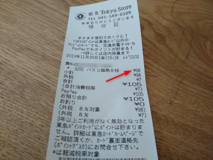 綱島東急ストア食パン値段