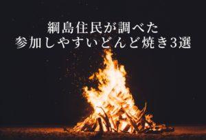 綱島近隣住民が参加しやすいどんど焼き3つ調べてみた