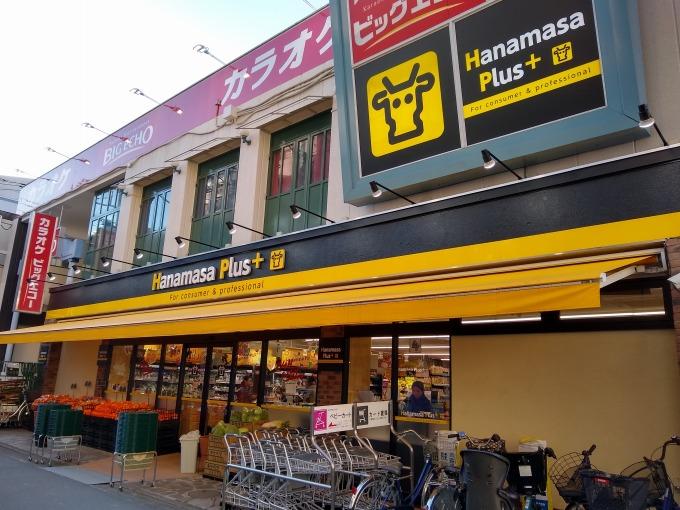 ハナマサプラス綱島店