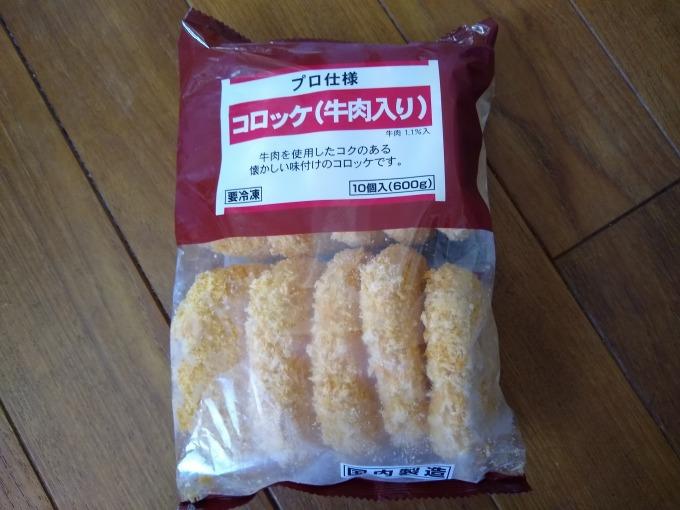 肉のハナマサおすすめ品コロッケ