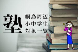 綱島の学習塾 小中学生が徒歩で通える塾全部まとめ【駅近順一覧】