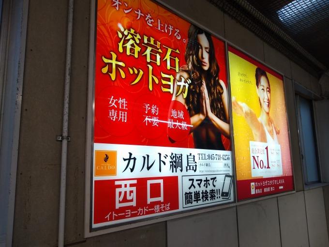 カルド綱島の看板(綱島駅ホーム)
