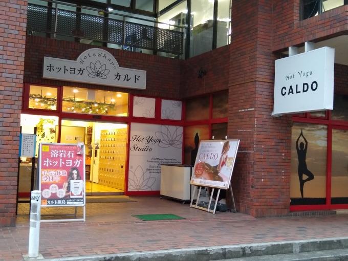 カルド綱島店