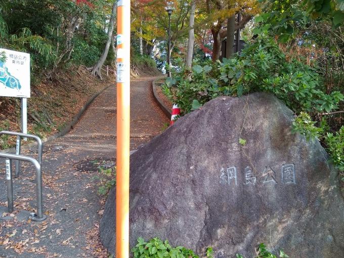 綱島公園東口入口