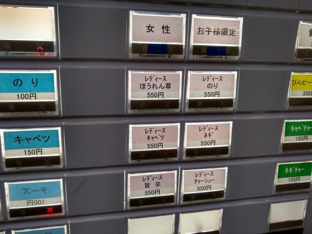 綱島麺場寺井メニュー女性子供