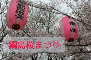 綱島公園桜まつりの日程や出店内容、イベントまとめ!