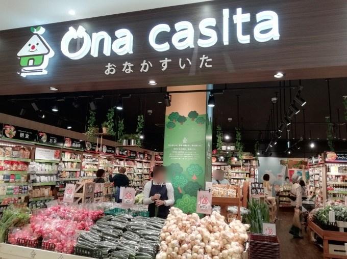 綱島アピタのスーパーおなかすいた