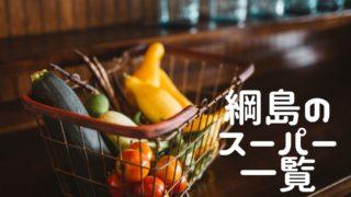 綱島駅近くのスーパーマーケット&食料品店一覧とおすすめ特徴まとめ