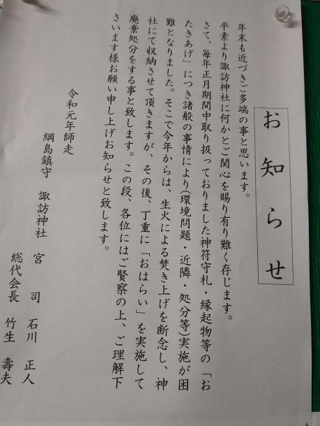 綱島諏訪神社お焚き上げ中止貼り紙