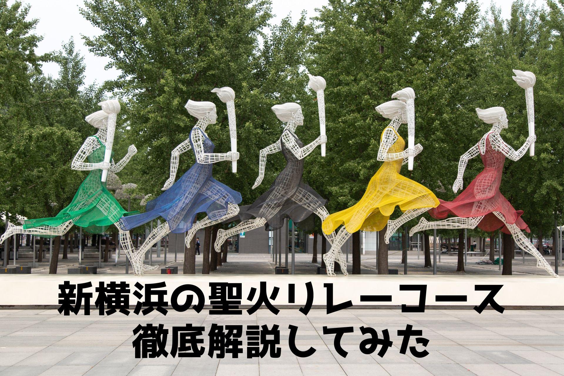 新横浜の聖火リレーコースとランナー