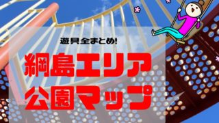 綱島の公園マップ|遊具や場所全まとめ!【人気やおすすめは】