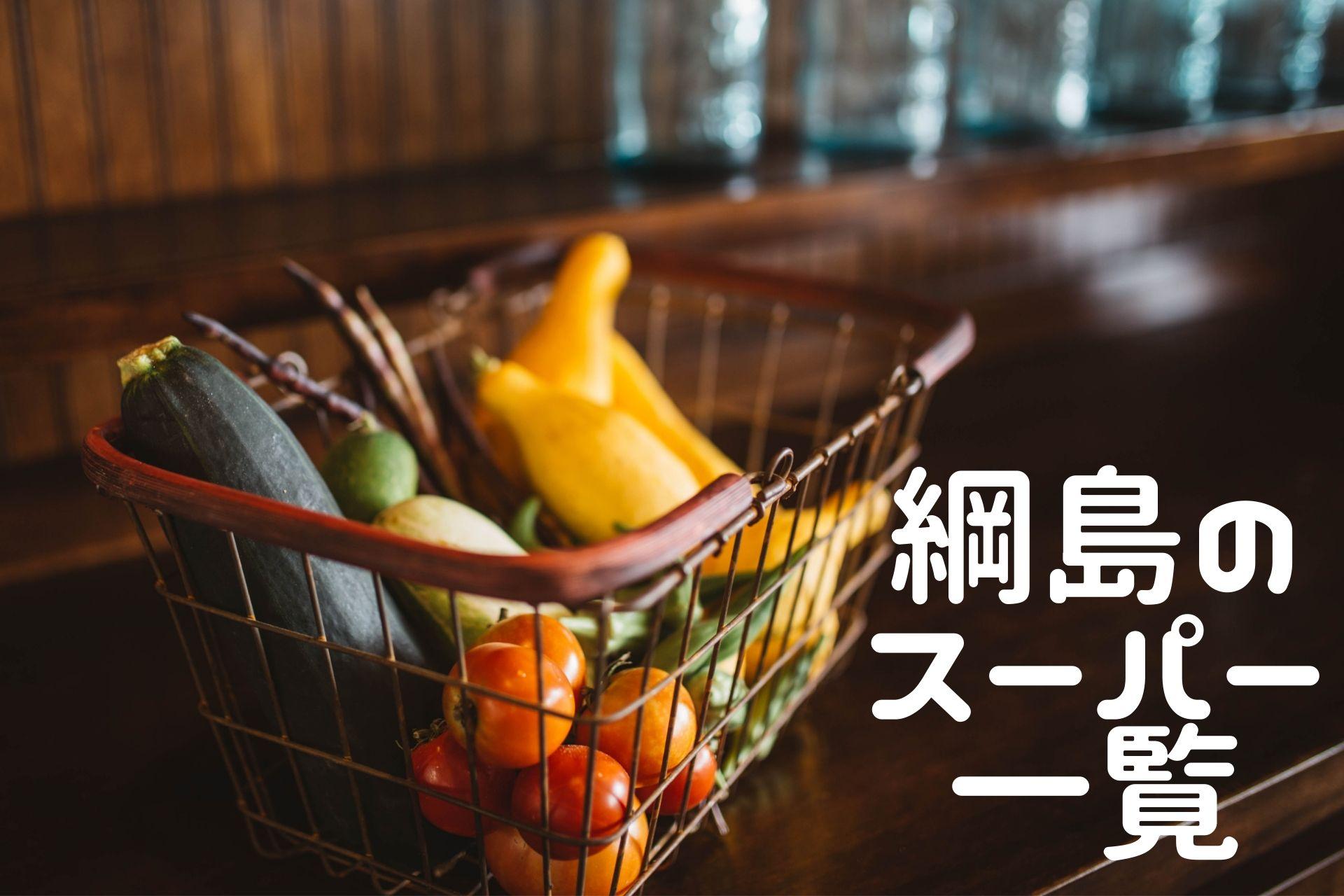 綱島のスーパー一覧
