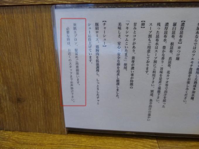 綱島琥珀の店内掲示