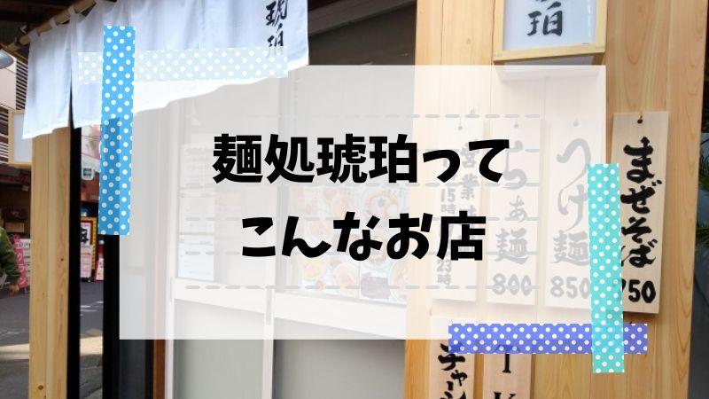 綱島麺処琥珀