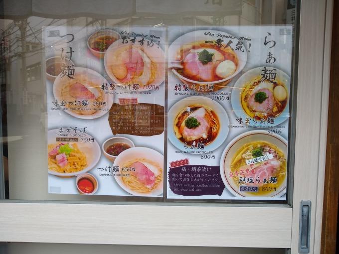 麺処琥珀のメニュー写真