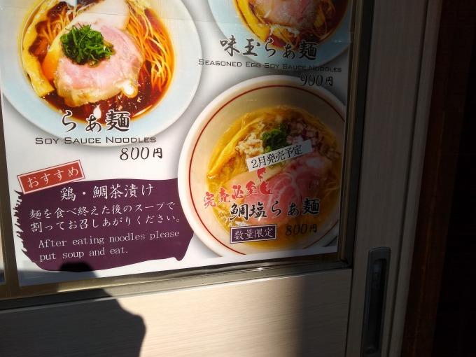 麺処琥珀鯛塩らぁ麺