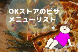 OKストアのピザメニュー種類と価格一覧!人気1位はどれ?