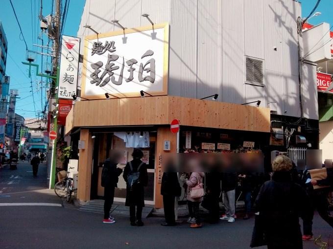 綱島麺処琥珀開店