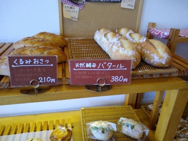 綱島パン工房コネクトフランスパン