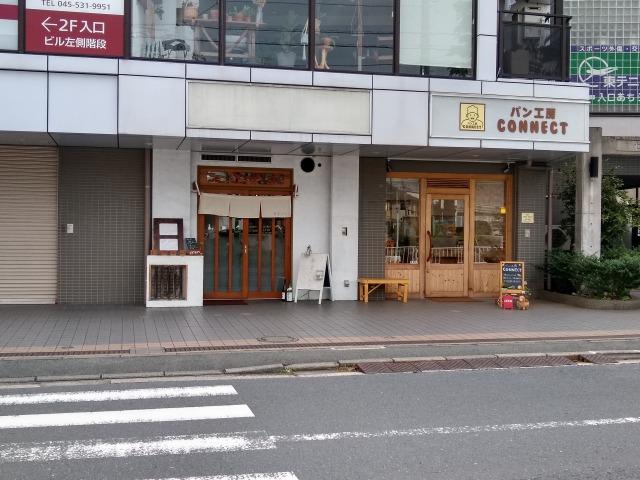 綱島パン工房コネクト