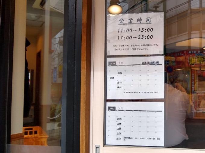 綱島琥珀営業日カレンダー