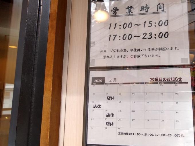 綱島琥珀営業時間
