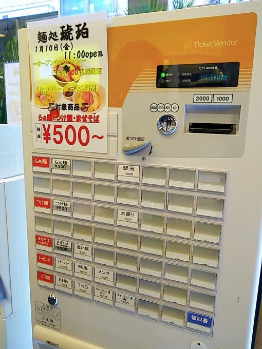 綱島ラーメン琥珀券売機