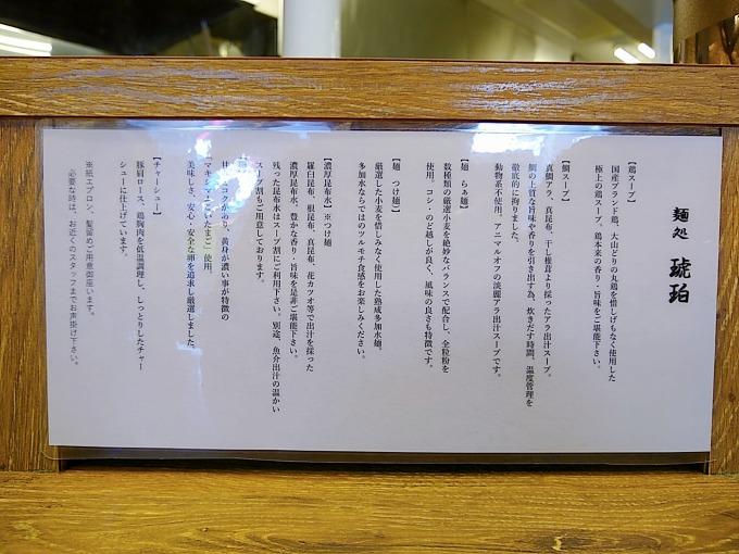 綱島ラーメン琥珀
