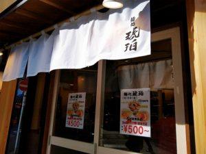 綱島駅前ラーメン麺処琥珀のニューオープンで食べてきた!さっぱり鶏系魚介系のスープが貴重