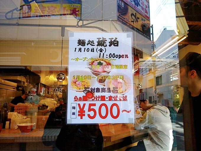 綱島ラーメン琥珀のオープン記念サービス500円