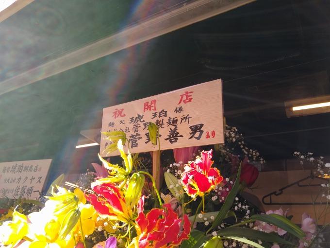 麺処琥珀オープン記念