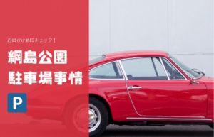 綱島公園の駐車場と車でのアクセス&入口は?コインパーキング情報も