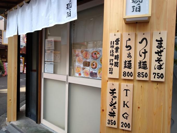麺処琥珀綱島店