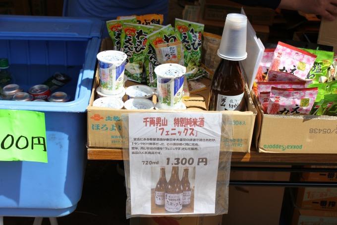 綱島公園桜まつり出店(日本酒)
