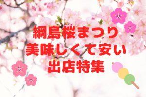 綱島桜まつりの出店