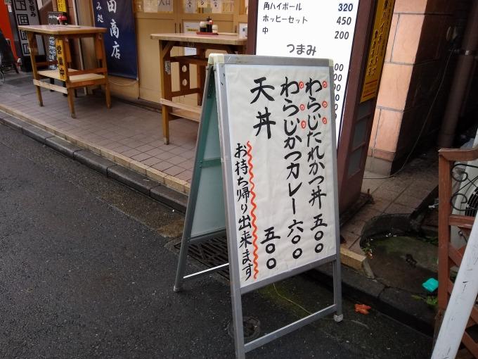 綱島下田商店ランチ